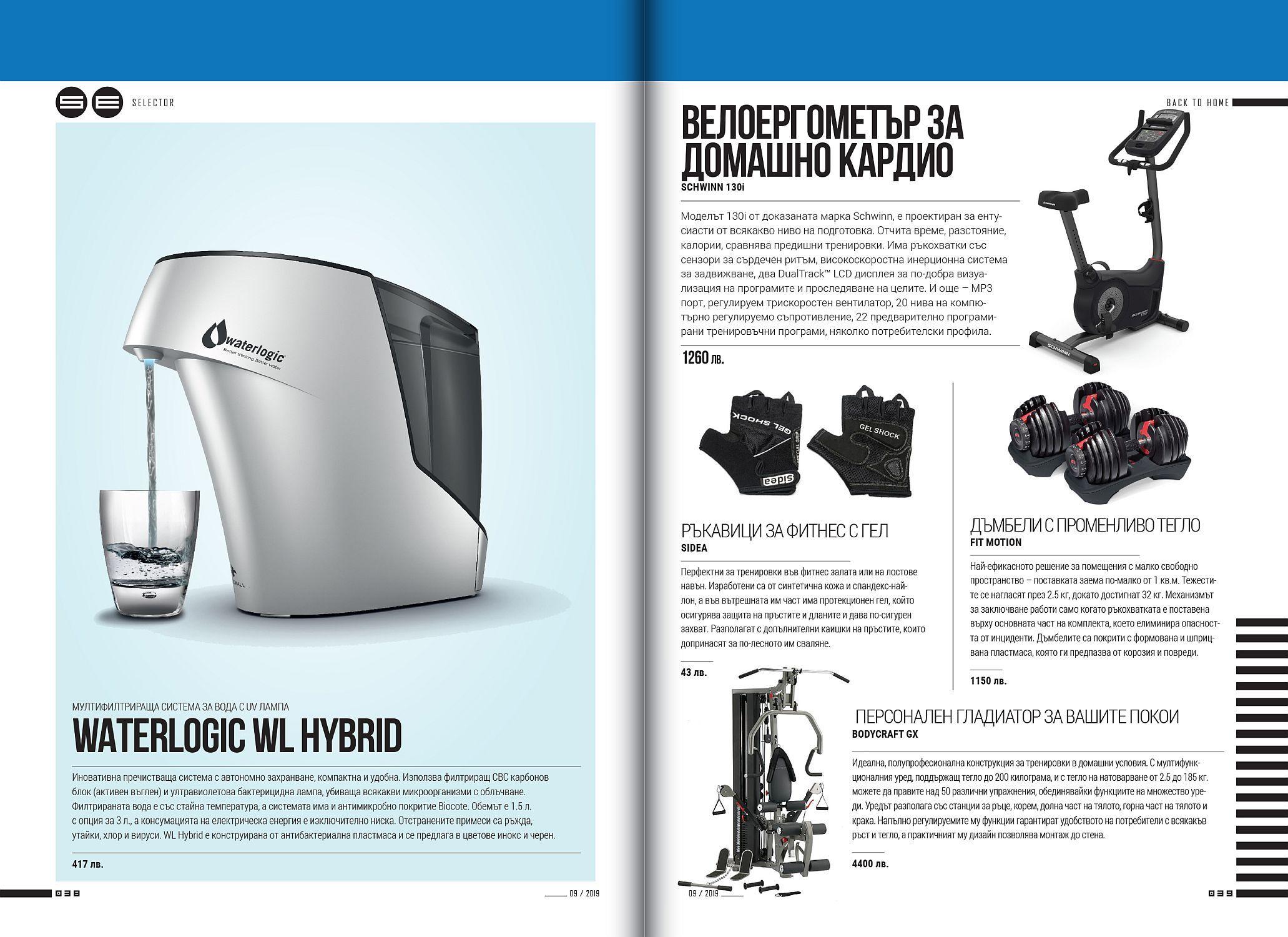 HiComm Есен 2019: Списание за нови технологии и комуникации - брой 213 - 10