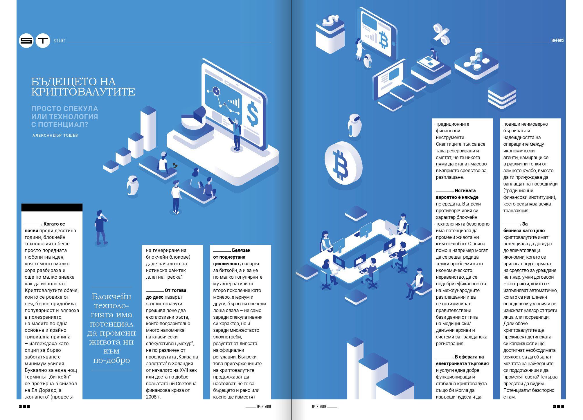 HiComm Пролет 2019: Списание за нови технологии и комуникации - брой 211 - 7