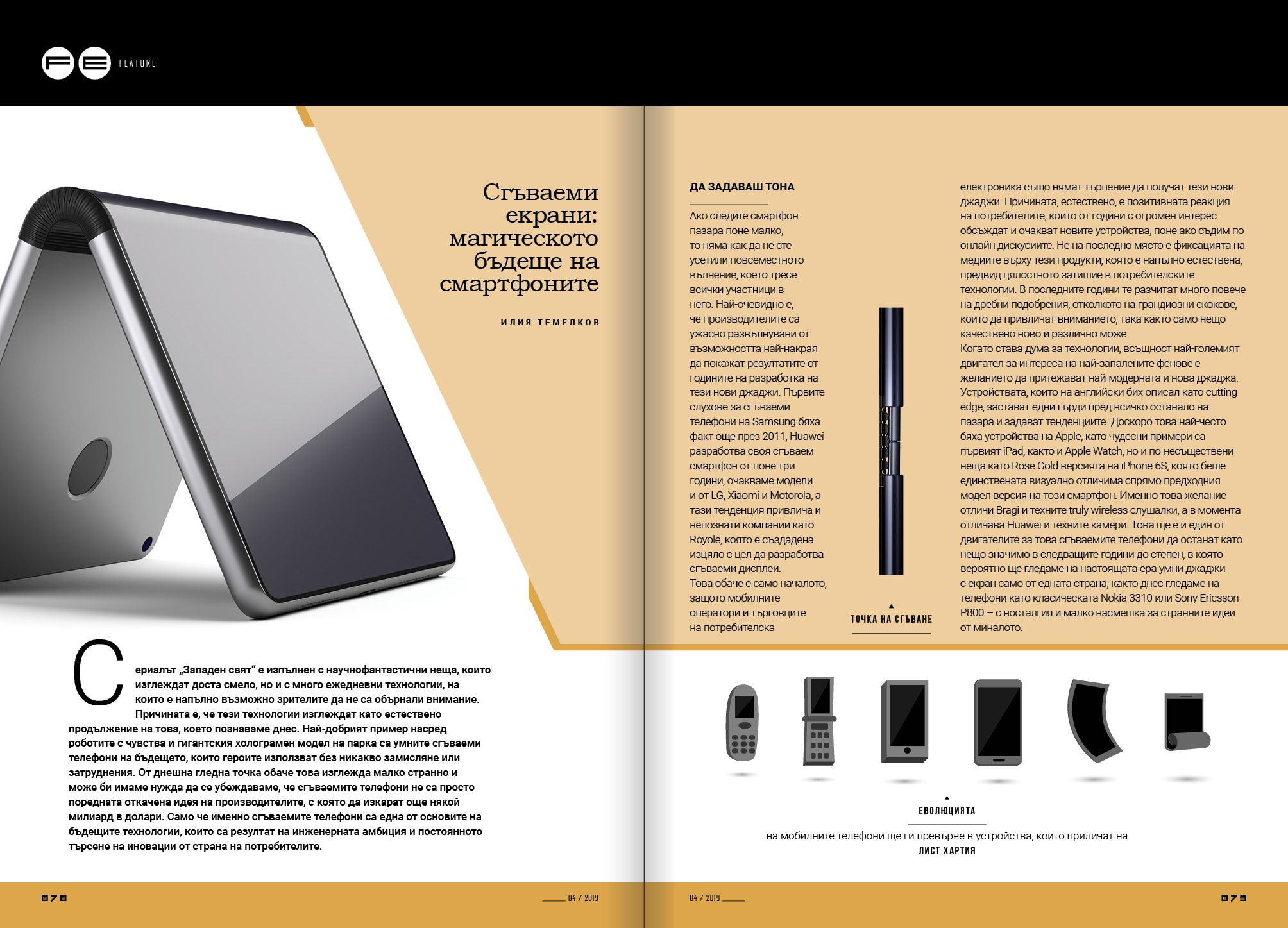 HiComm Пролет 2019: Списание за нови технологии и комуникации - брой 211 - 12