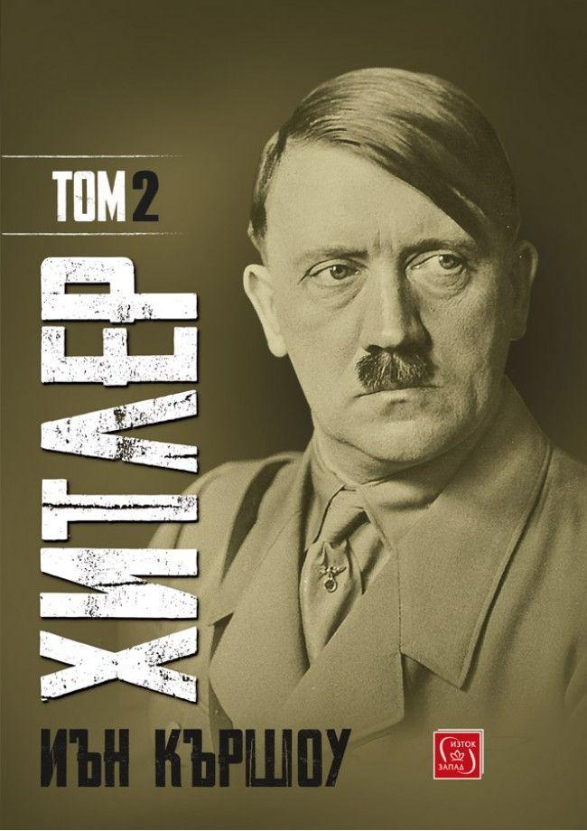 Хитлер – том 2 - 1