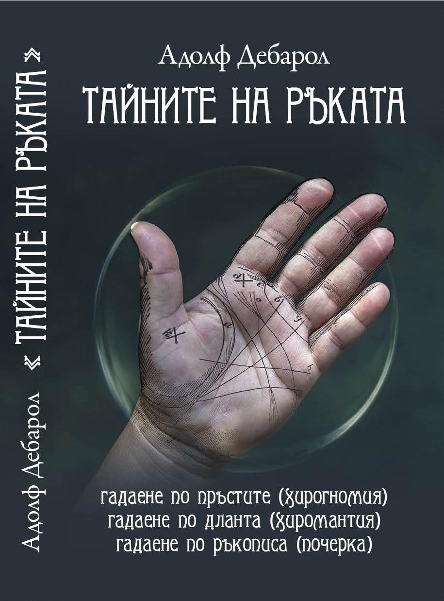 Тайните на ръката - 1