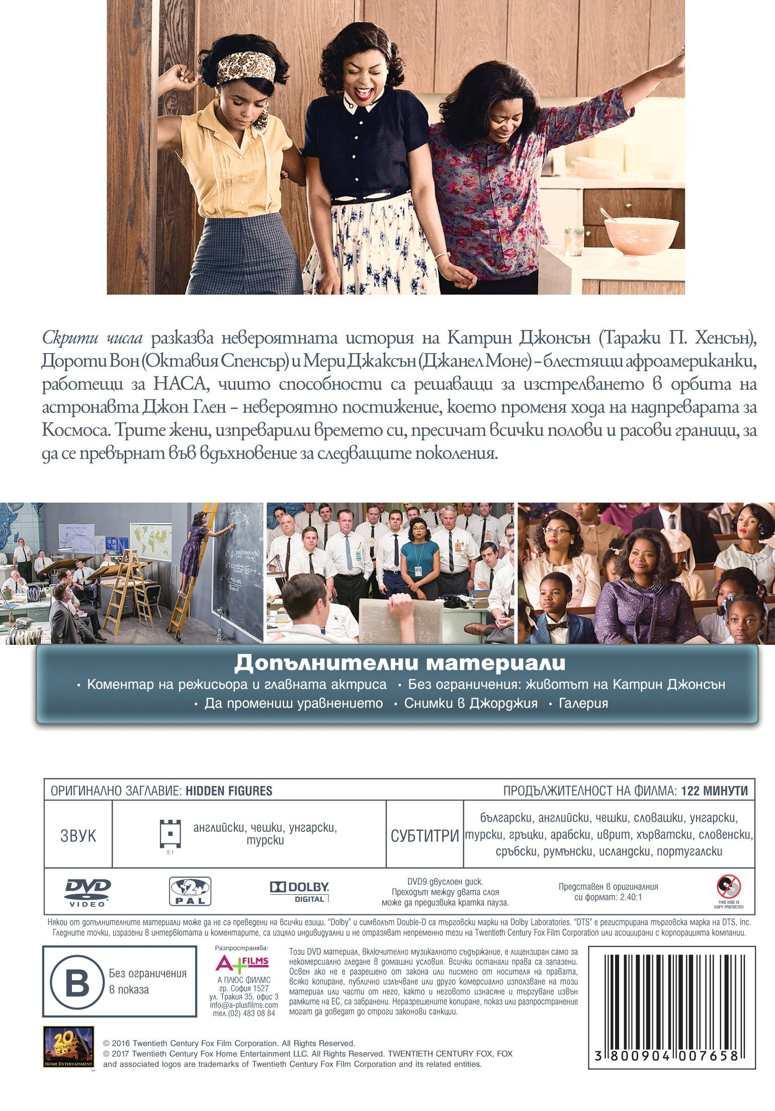 skriti-chisla-dvd - 3