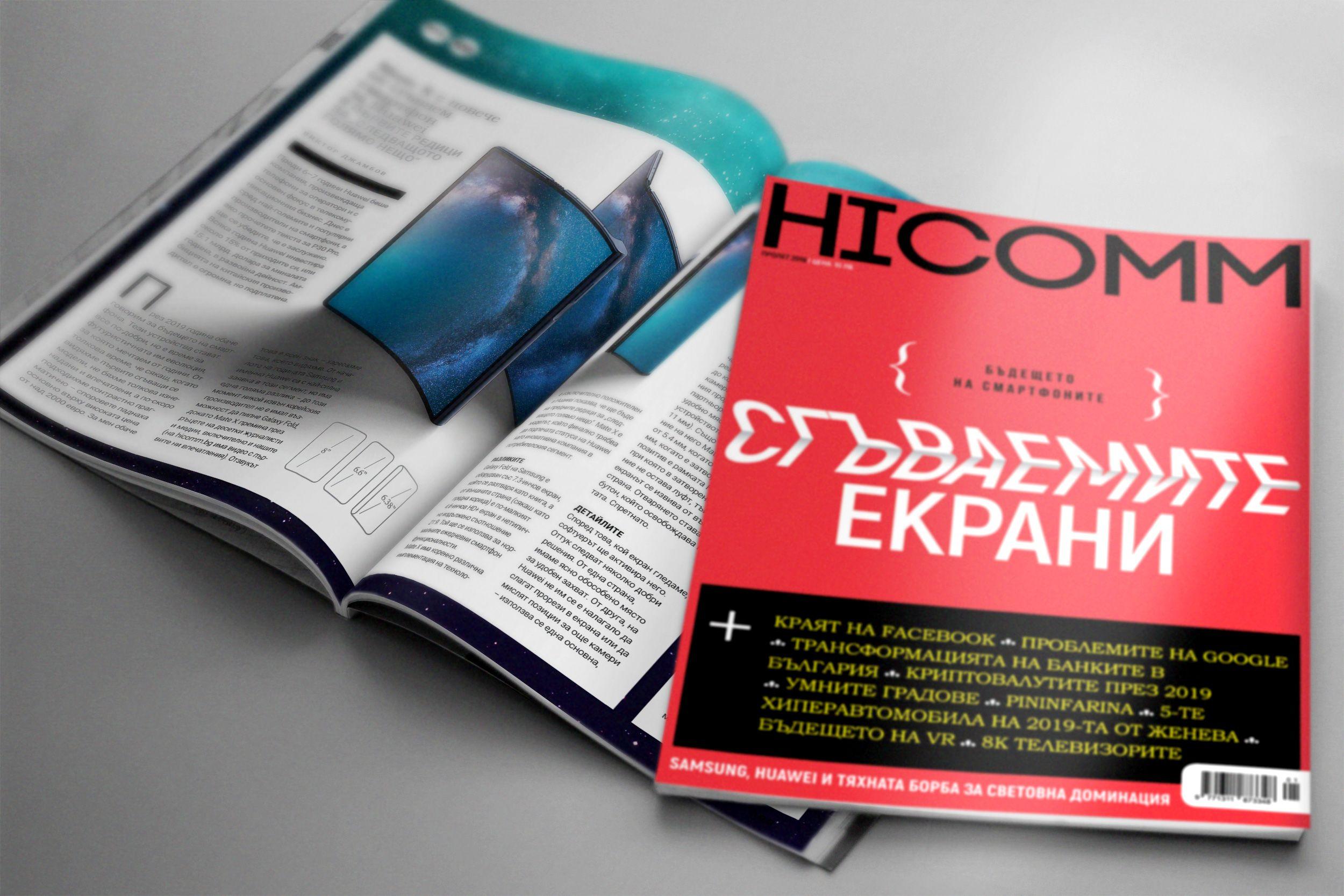 HiComm Пролет 2019: Списание за нови технологии и комуникации - брой 211 - 4