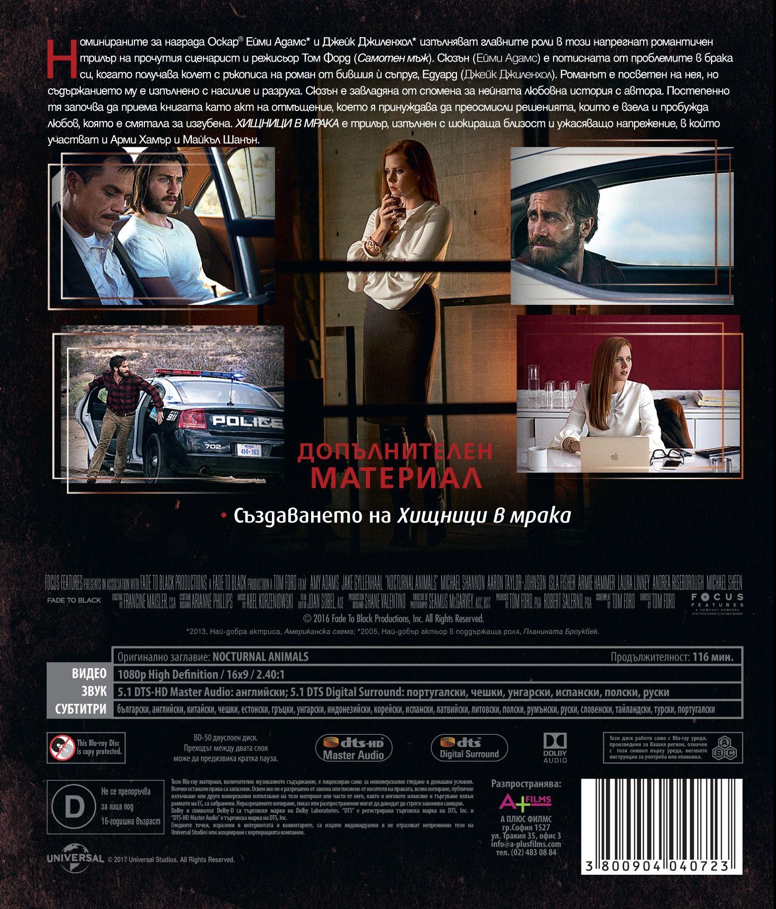 Хищници в мрака (Blu-Ray) - 3