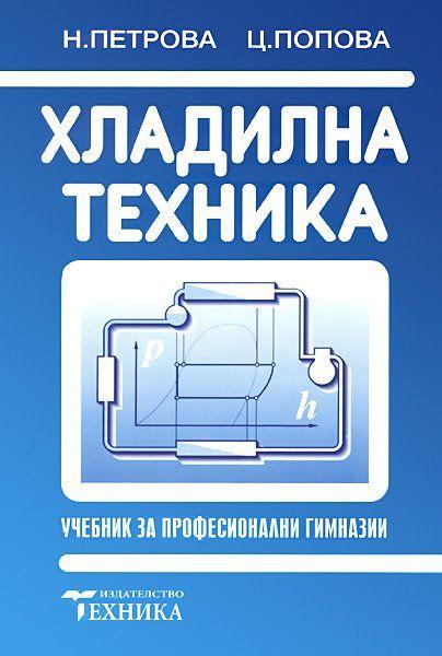 Хладилна техника - 1