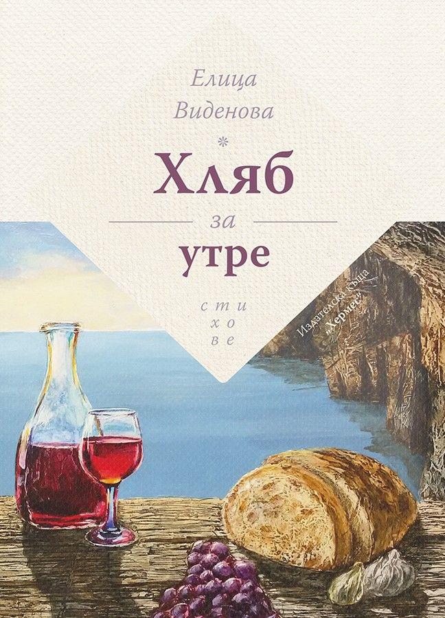 Хляб за утре - 1
