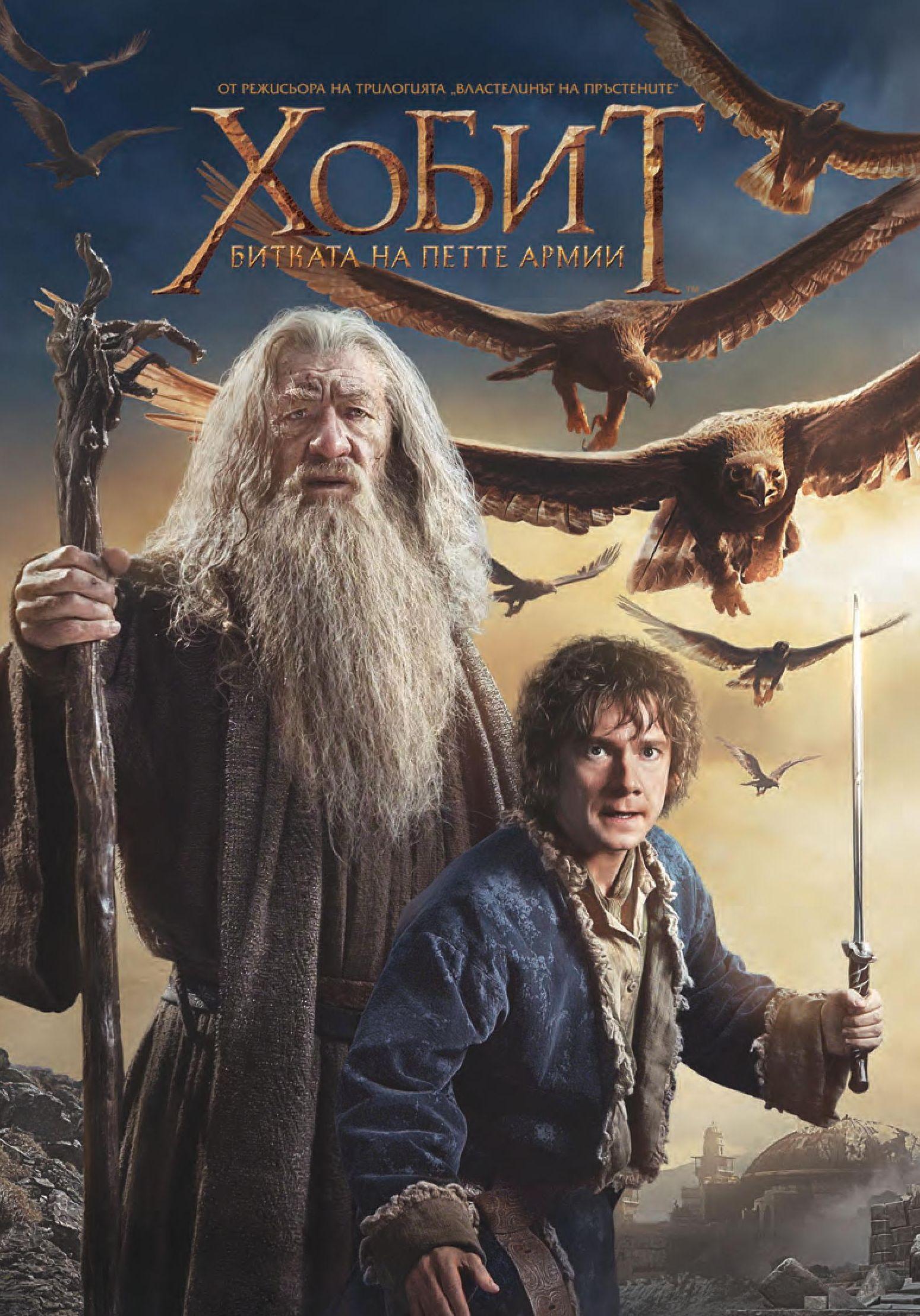 Хобит: Битката на петте армии - Специално издание в 2 диска (DVD) - 1