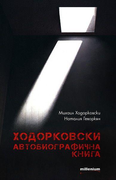 Ходорковски. Автобиографична книга - 1