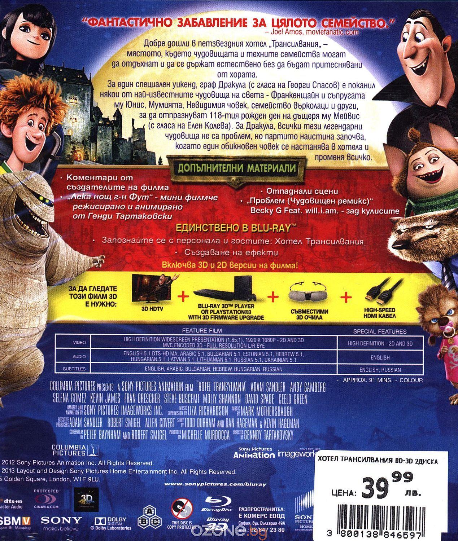 Хотел Трансилвания 3D + 2D (Blu-Ray) - 2