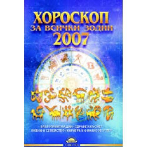 Хороскоп за всички зодии 2007 - 1