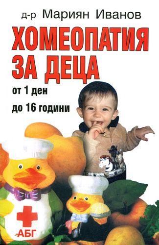 Хомеопатия за деца - 1
