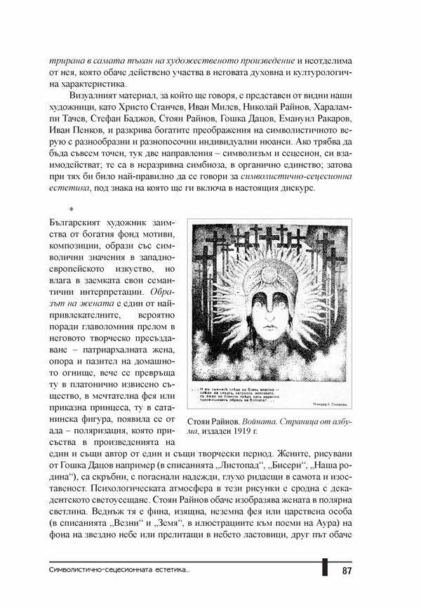 hramat-na-strastite-parvi-stapki-na-balgarskata-esteticheska-misal-5 - 6