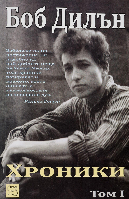 Боб Дилън. Хроники - том 1 - 1