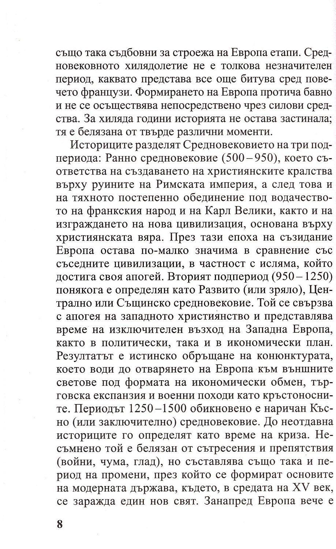 hronologija-na-srednovekovieto-6 - 7