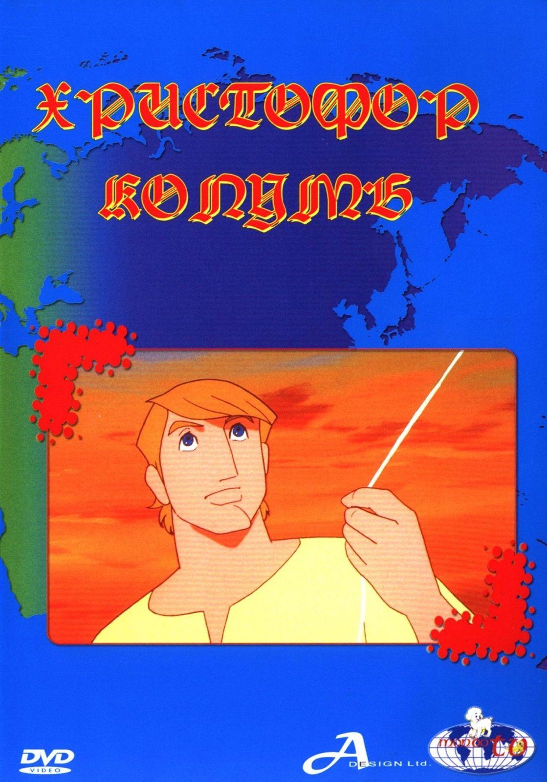 Христофор Колумб (DVD) - 1