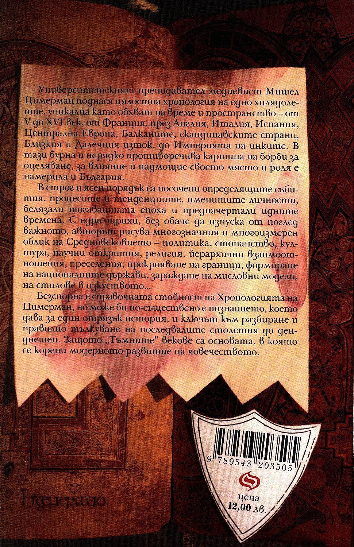 hronologija-na-srednovekovieto-1 - 2