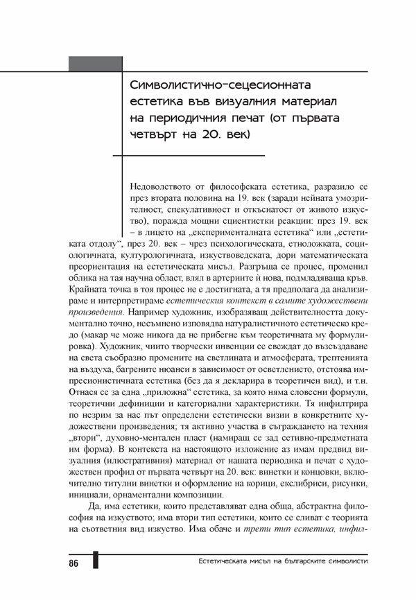 Храмът на страстите. Първи стъпки на българската естетическа мисъл - 5