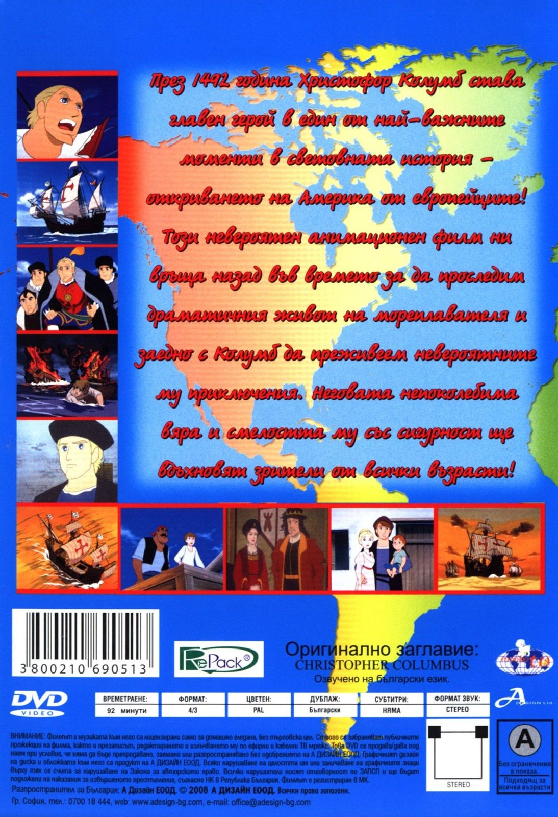 Христофор Колумб (DVD) - 2