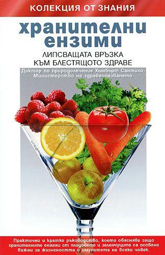 Хранителни ензими - 1
