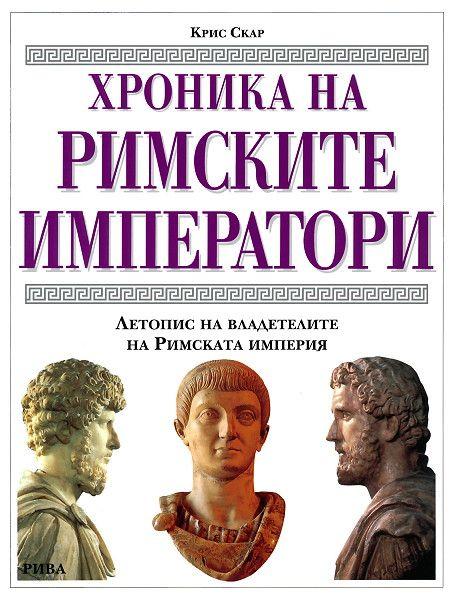 Хроника на римските императори (твърди корици) - 1