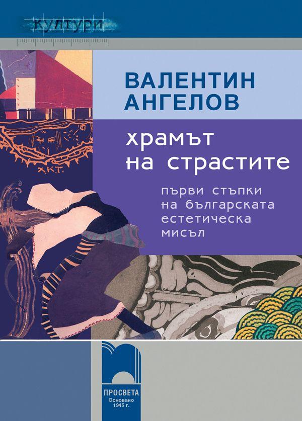 Храмът на страстите. Първи стъпки на българската естетическа мисъл - 1