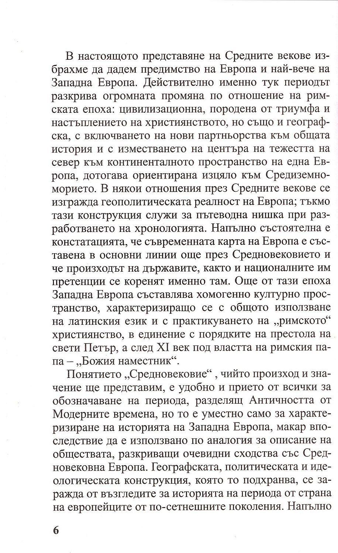 hronologija-na-srednovekovieto-4 - 5