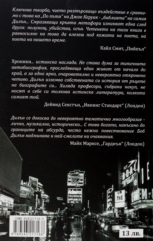 Боб Дилън. Хроники - том 1 - 2