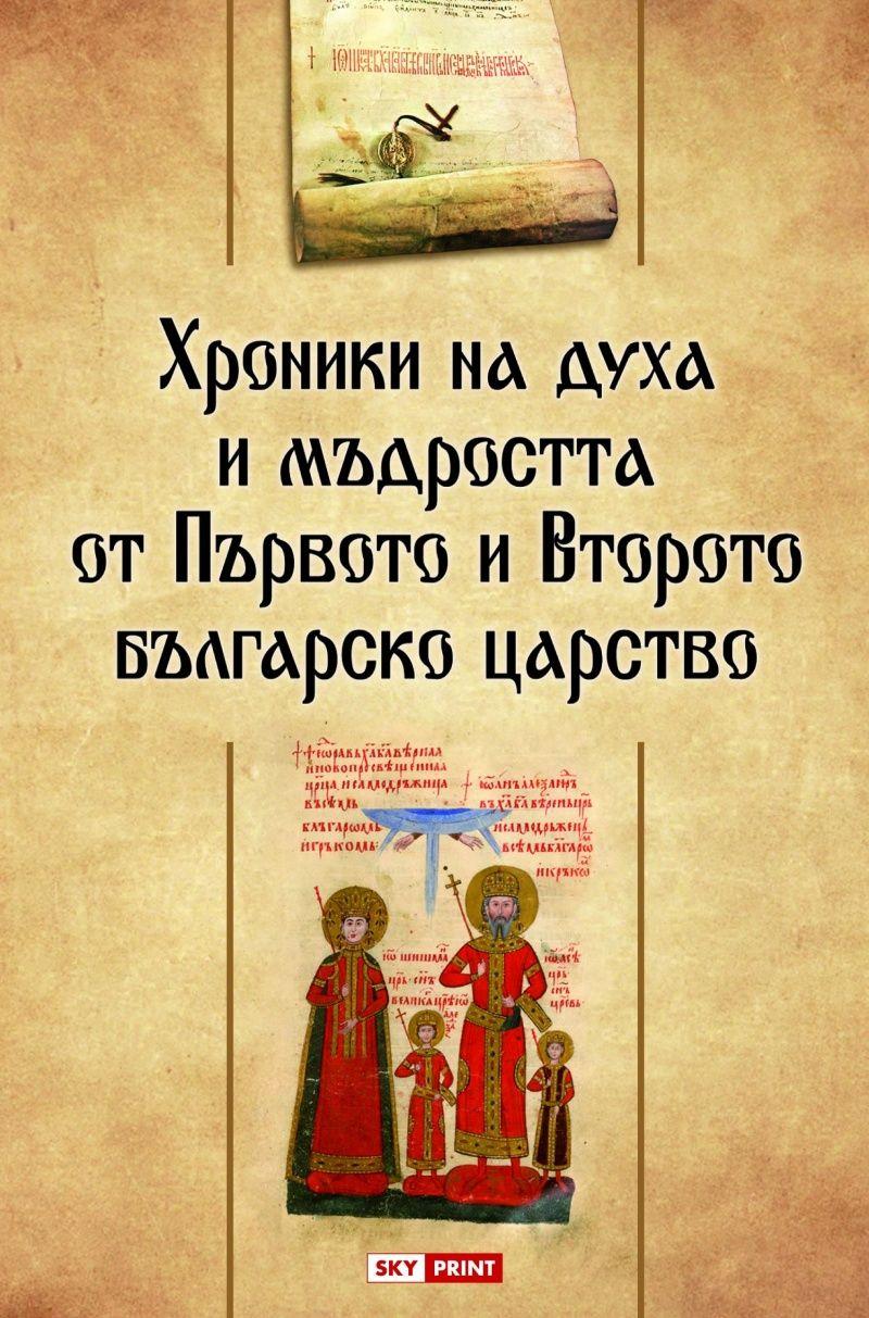 Хроники на духа и мъдростта от Първото и Второто българско царство (твърди корици) - 1
