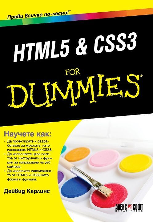 HTML5 & CSS3 For Dummies - 1