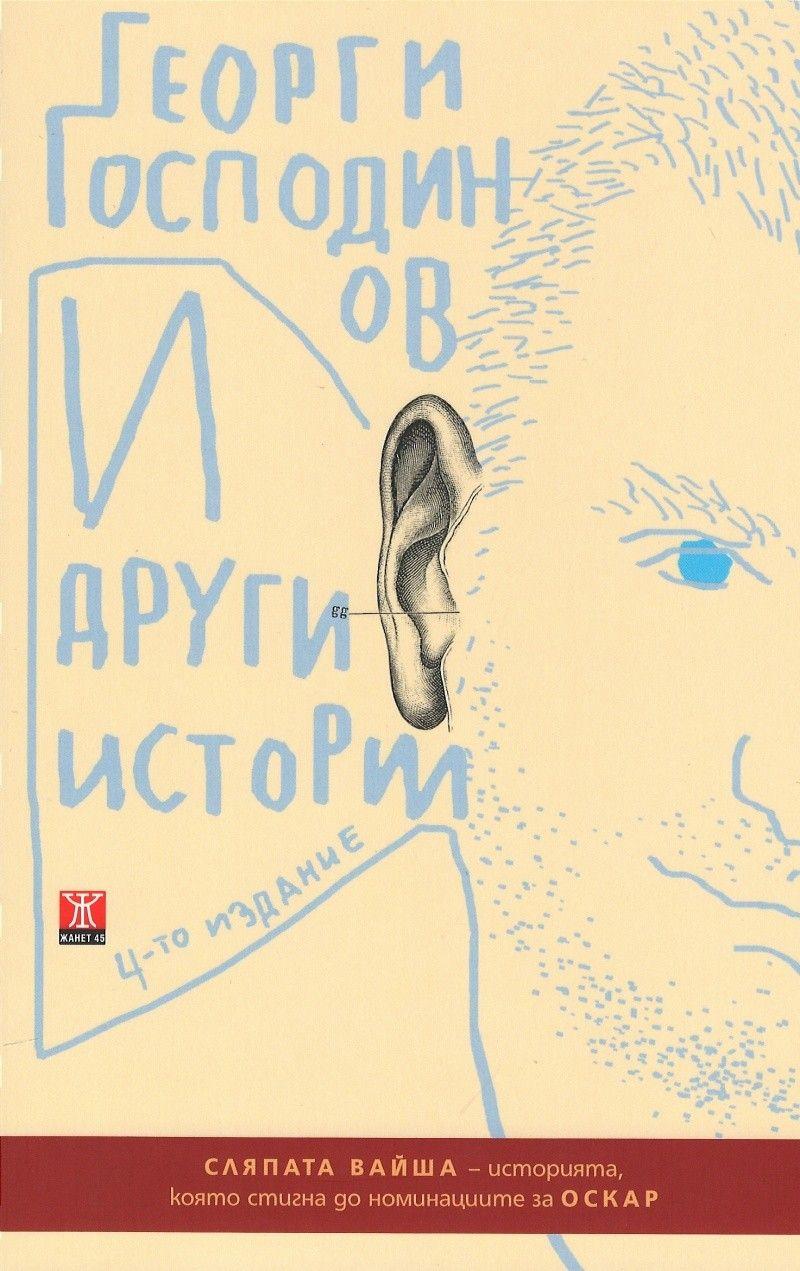 И други истории (4-то издание) - 1