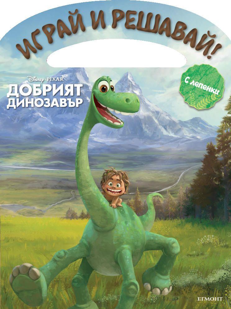 Играй и решавай: Добрият динозавър + лепенки - 1