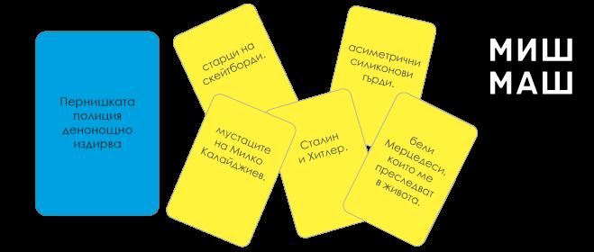 Игра с карти Миш Маш - 3