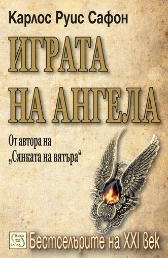 Играта на ангела (Гробището на забравените книги 2) - 1