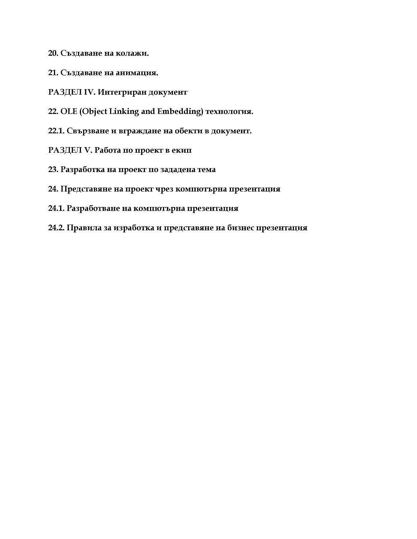 Икономическа информатика: Програмни продукти с общо предназначение (Мартилен) - 5