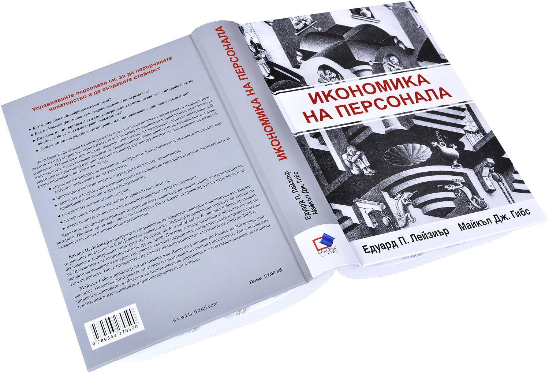 ikonomika-na-personala-tv-rdi-korici-1 - 2
