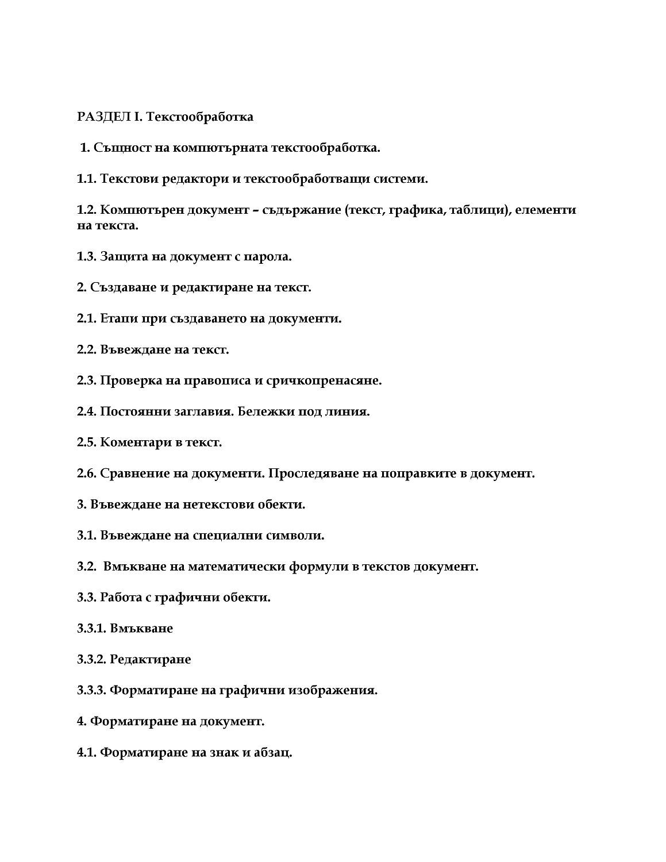 Икономическа информатика: Програмни продукти с общо предназначение (Мартилен) - 2