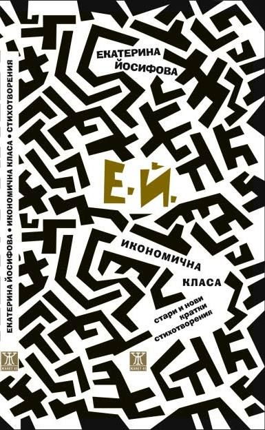 ikonomichna-klasa-stari-i-novi-kratki-stihotvoreniya - 1