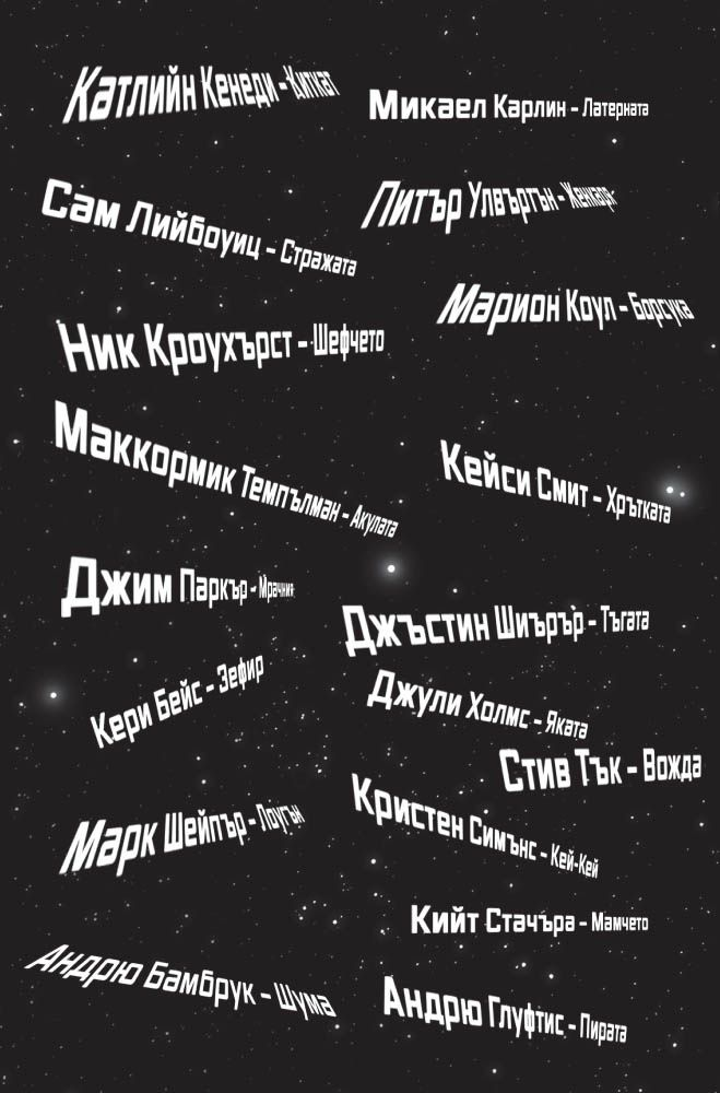Илумине: Досието Illuminae_01 - 16