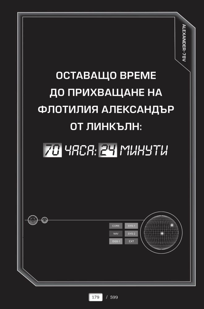 Илумине: Досието Illuminae_01 - 13
