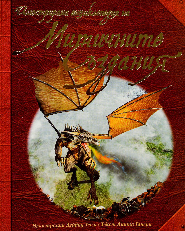 Илюстрована енциклопедия на митичните създания - 1