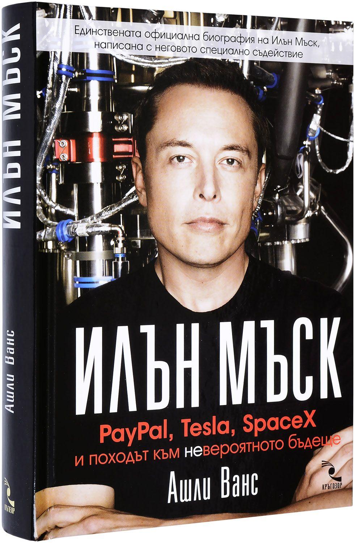 Илън Мъск: PayPal, Tesla, SpaceX и походът към невероятното бъдеще - 1