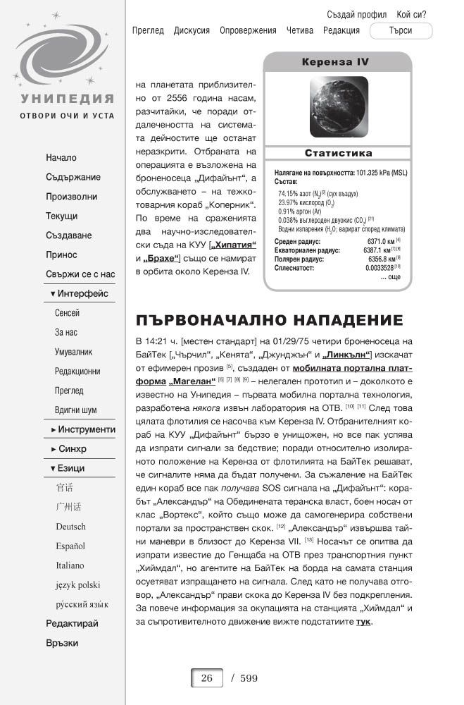 Илумине: Досието Illuminae_01 - 5