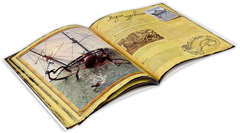 Илюстрована енциклопедия на митичните създания - 5