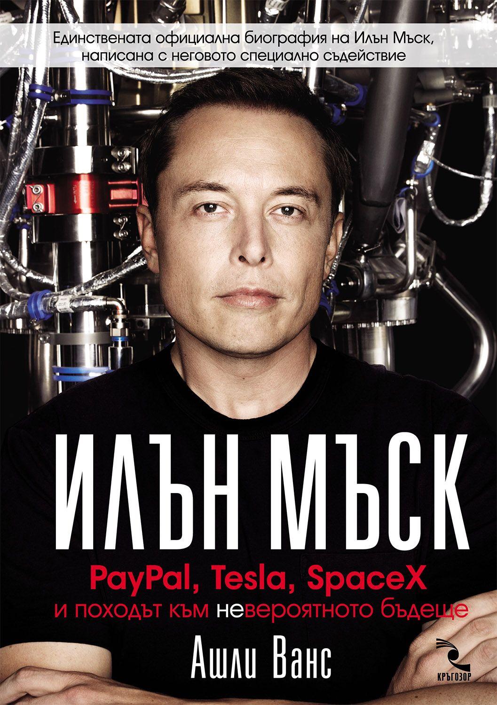 Илън Мъск: PayPal, Tesla, SpaceX и походът към невероятното бъдеще - 4