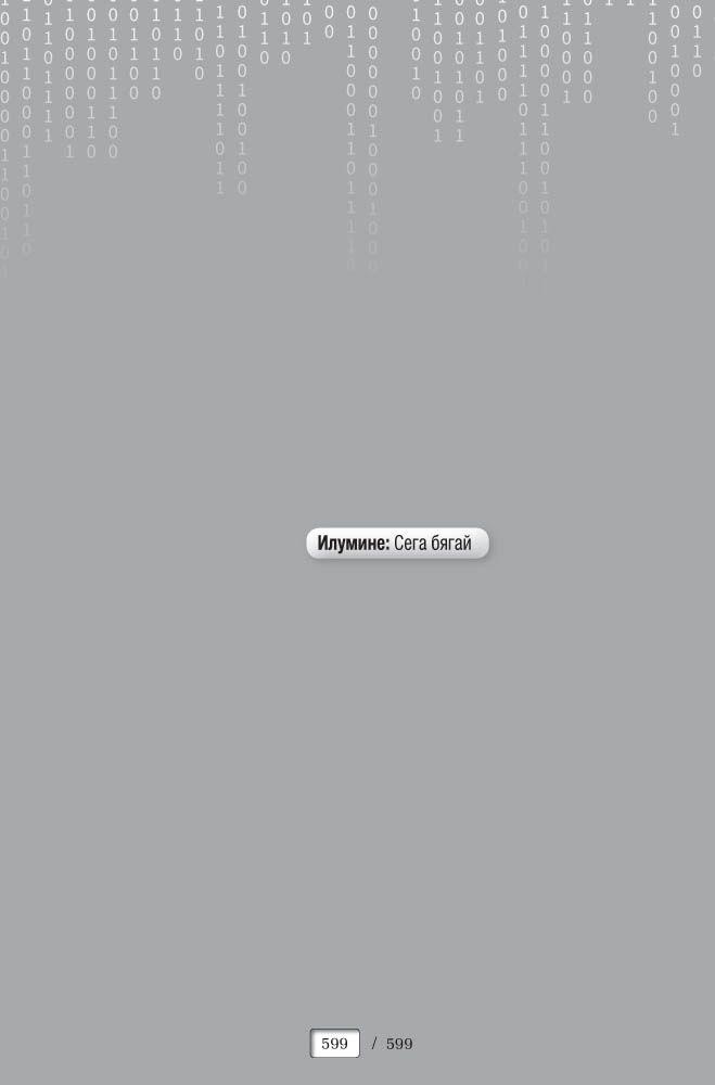 Илумине: Досието Illuminae_01 - 23