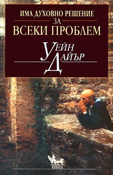 Има духовно решение за всеки проблем - 1