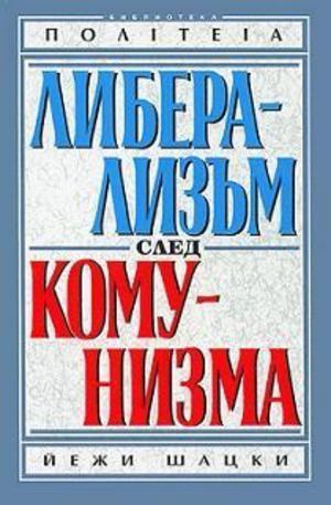 Либерализъм след комунизъм - 1