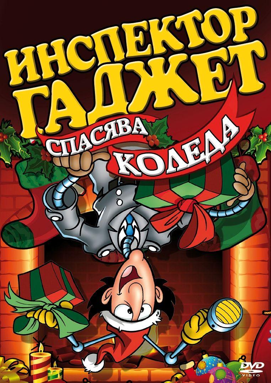 Инспектор Гаджет спасява Коледа (DVD) - 1