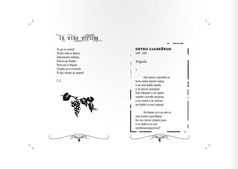 In Vino Veritas - 3