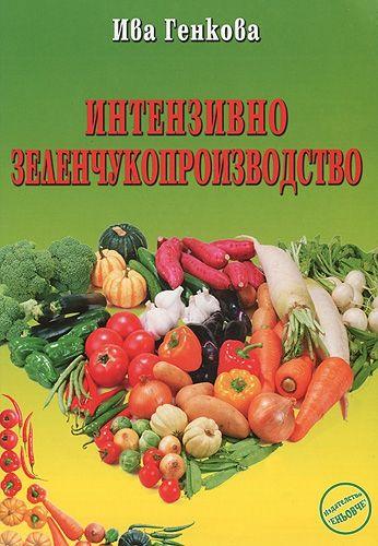 Интензивно зеленчукопроизводство - 1
